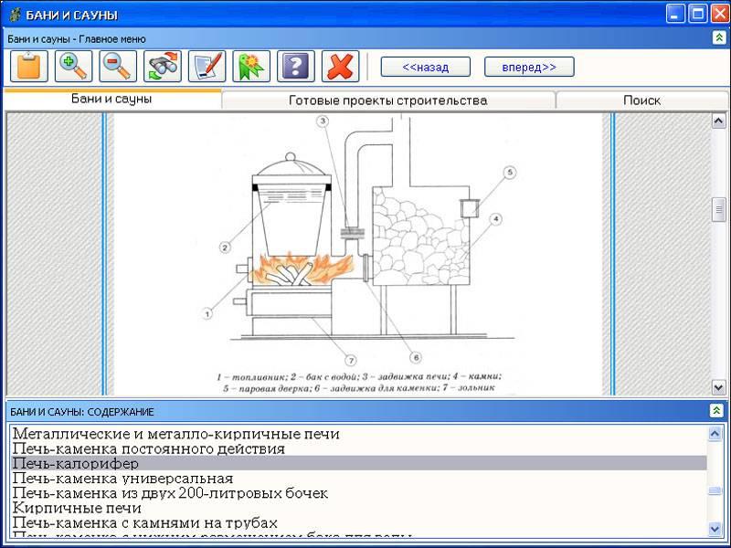 Иллюстрация 1 из 3 для Бани и сауны (CDpc) | Лабиринт - софт. Источник: Юлия7