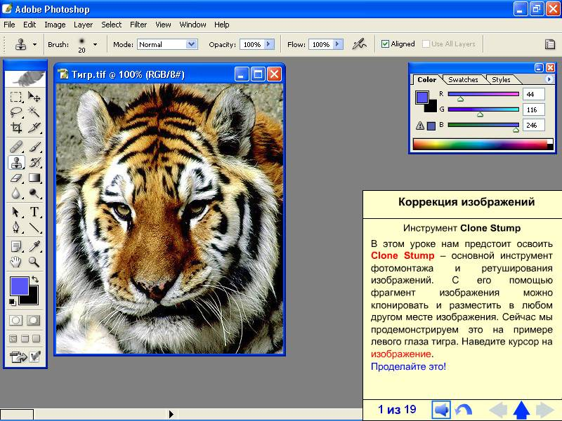Иллюстрация 1 из 6 для Самоучитель Adobe Photoshop CS (CDpc) | Лабиринт - софт. Источник: Юлия7