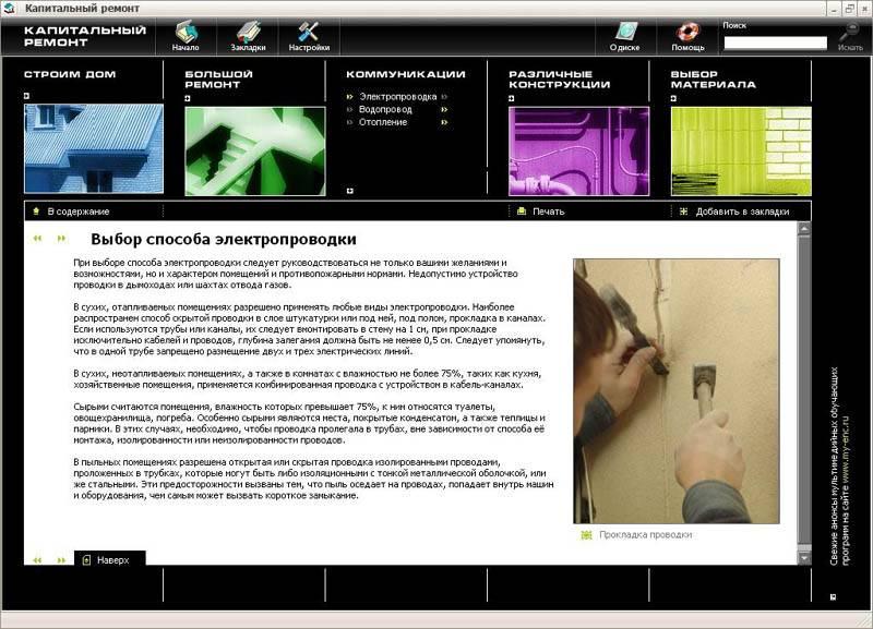 Иллюстрация 1 из 6 для Капитальный ремонт (DVDpc) | Лабиринт - софт. Источник: Юлия7