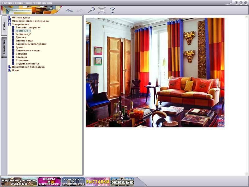 Иллюстрация 1 из 3 для Галерея современного интерьера (CDpc) | Лабиринт - софт. Источник: Юлия7