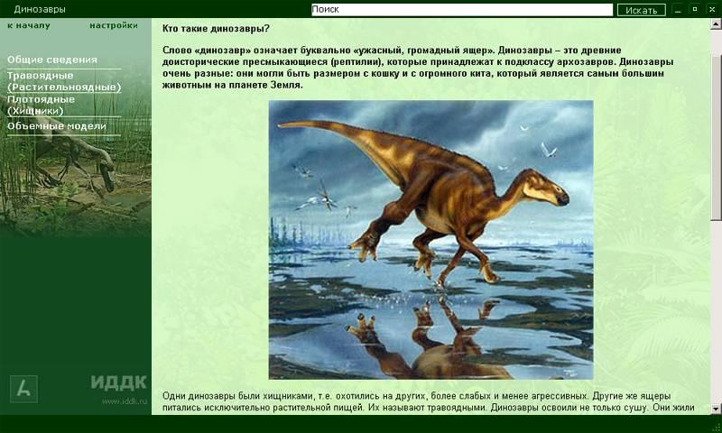 Иллюстрация 1 из 6 для Динозавры (CDpc)   Лабиринт - софт. Источник: Юлия7