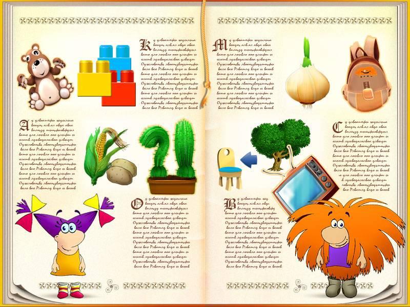 Иллюстрация 1 из 6 для Живая природа. Домовенок Бу в мире растений (CDpc) | Лабиринт - софт. Источник: Юлия7