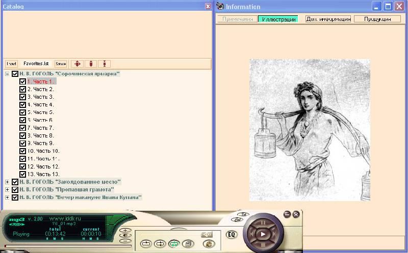 Иллюстрация 1 из 3 для Сорочинская ярмарка. Заколдованное место... (CDmp3) - Николай Гоголь | Лабиринт - аудио. Источник: Юлия7
