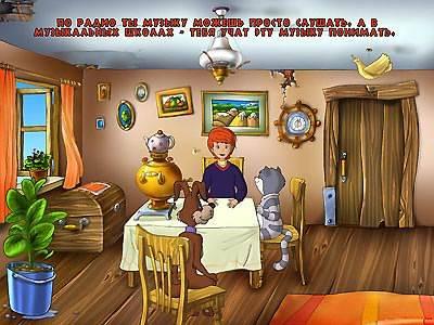 Иллюстрация 1 из 8 для Трое из Простоквашино: Матроскин учит музыку (CDpc) | Лабиринт - софт. Источник: Юлия7