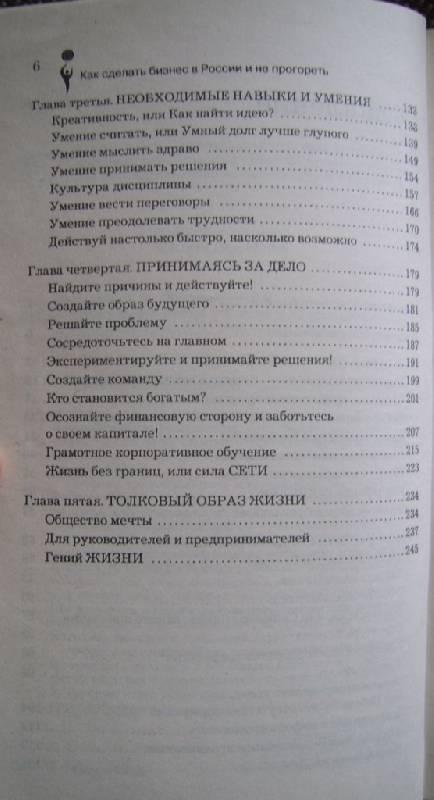 Как сделать бизнес в россии и не прогореть 14