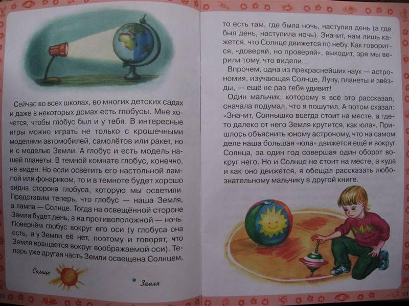 Иллюстрация 1 из 3 для Твое Солнышко - Ефрем Левитан | Лабиринт - книги. Источник: Юта
