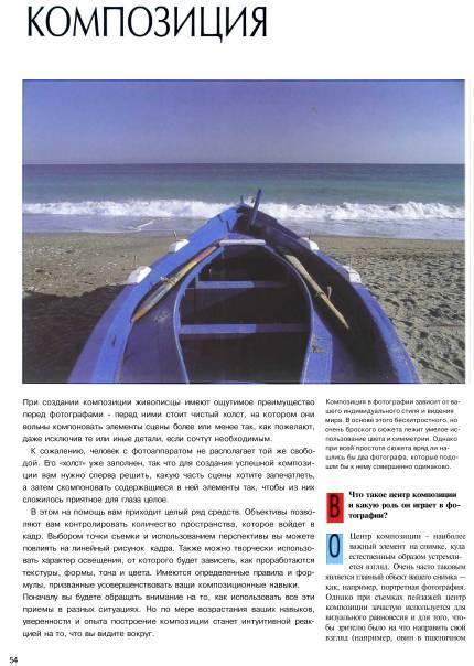 Иллюстрация 1 из 9 для Фотография: Вопросы и ответы - Ли Фрост | Лабиринт - книги. Источник: Ценитель классики
