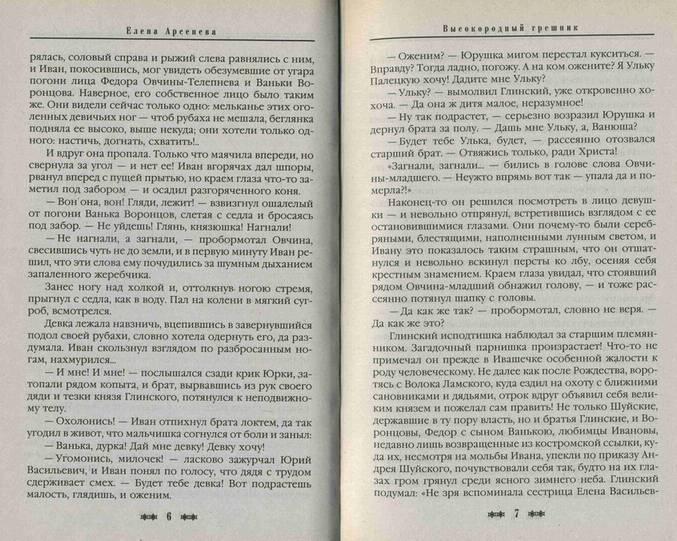 Иллюстрация 1 из 4 для Высокородный грешник: Роман - Елена Арсеньева | Лабиринт - книги. Источник: Panterra