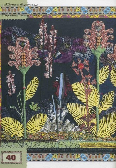 Иллюстрация 1 из 3 для Картины в технике аппликации - Ксения Митителло | Лабиринт - книги. Источник: Panterra