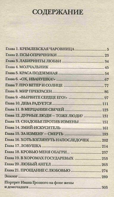 Иллюстрация 1 из 3 для Казанская роза Ивана Грозного - Константин Вронский | Лабиринт - книги. Источник: Panterra