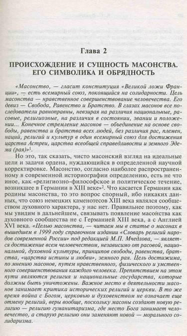 Иллюстрация 1 из 4 для Масоны у власти - Виктор Брачев | Лабиринт - книги. Источник: Panterra