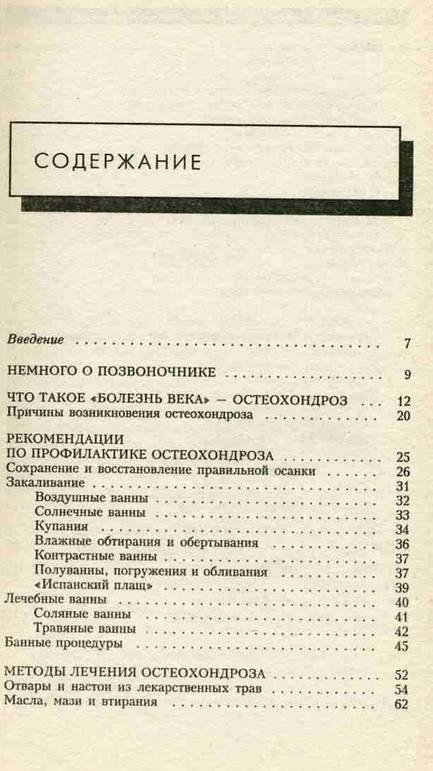 Иллюстрация 1 из 3 для Остеохондроз: профилактика и исцеление от недуга - Александра Васильева | Лабиринт - книги. Источник: Panterra