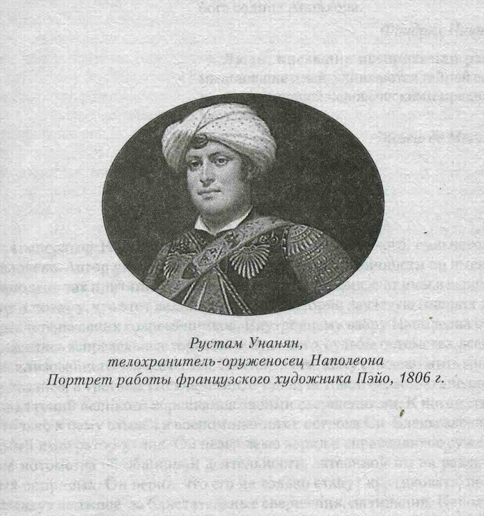 Иллюстрация 1 из 5 для Наполеон, каким его знал телохранитель-оруженосец Рустам: Роман - Арутюн Амирханян | Лабиринт - книги. Источник: Panterra