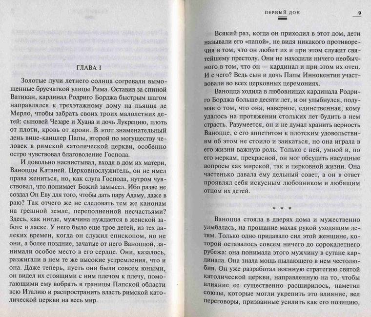 Иллюстрация 1 из 2 для Первый Дон: Роман - Марио Пьюзо | Лабиринт - книги. Источник: Panterra