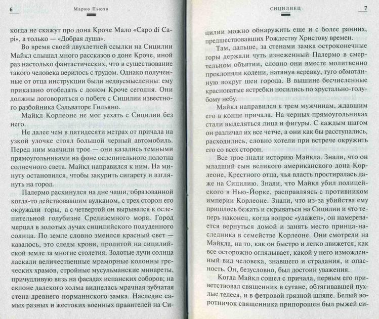 Иллюстрация 1 из 2 для Сицилиец: Роман - Марио Пьюзо | Лабиринт - книги. Источник: Panterra