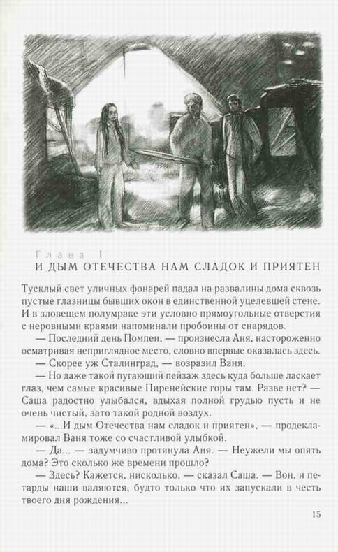 Иллюстрация 1 из 4 для Дочь Нефертити - Татьяна Семенова | Лабиринт - книги. Источник: Panterra