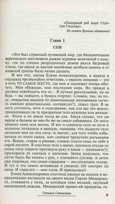 Иллюстрация 1 из 2 для Темный инстинкт: Роман - Татьяна Степанова   Лабиринт - книги. Источник: Panterra