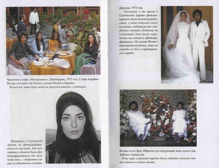 Иллюстрация 1 из 5 для В мрачном королевстве: моя жизнь в Саудовской Аравии - Ладен Бен | Лабиринт - книги. Источник: Panterra