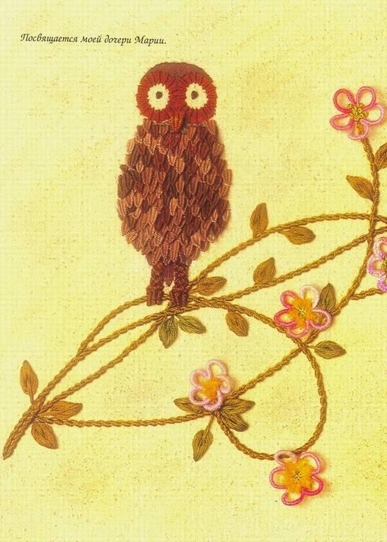Иллюстрация 1 из 5 для Объемная вышивка стежком - Пэт Тротт | Лабиринт - книги. Источник: Panterra