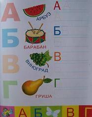 Иллюстрация 1 из 4 для Учим буквы   Лабиринт - книги. Источник: С.A.O.