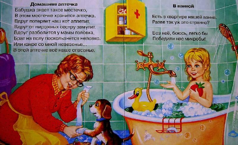 Иллюстрация 1 из 2 для Что я вижу дома - Ольга Александрова   Лабиринт - книги. Источник: Спанч Боб