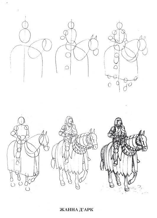 Как нарисовать рыцаря на коне в рыцари