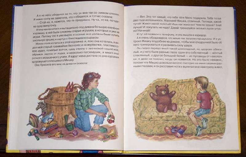 Иллюстрация 1 из 5 для Лучшие детские рассказы - Драгунский, Голявкин | Лабиринт - книги. Источник: Татьяна А.