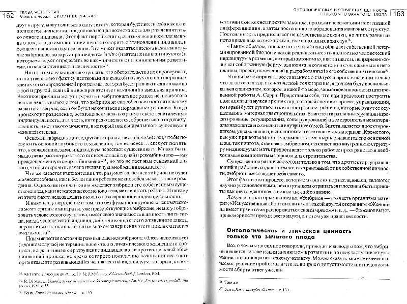 Иллюстрация 1 из 2 для Биоэтика: Учебник - Элио Сгречча | Лабиринт - книги. Источник: Книгосмотритель