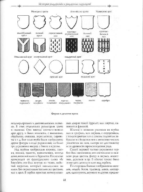Иллюстрация 1 из 31 для История рыцарства - Руа, Мишо | Лабиринт - книги. Источник: Книгосмотритель