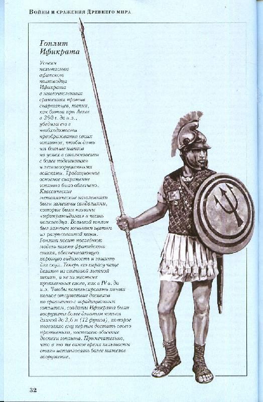 Иллюстрация 1 из 10 для Войны и сражения Древнего мира 3000 год до н.э.-  500год н.э - Саймон Энглим | Лабиринт - книги. Источник: Книгосмотритель