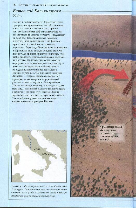 Иллюстрация 1 из 8 для Войны и сражения Средневековья 500 - 1500 гг. - Мэттью Беннет | Лабиринт - книги. Источник: Книгосмотритель