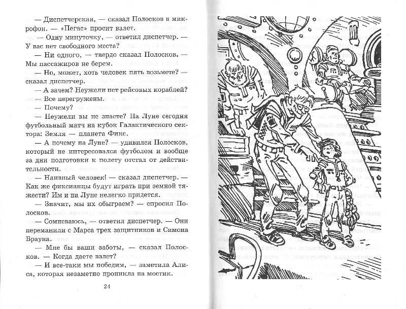 Иллюстрация 1 из 5 для Путешествие Алисы: Фантастическая повесть - Кир Булычев | Лабиринт - книги. Источник: Книгосмотритель