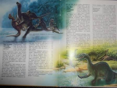 Иллюстрация 1 из 17 для Динозавры - Иоахим Опперман | Лабиринт - книги. Источник: sher