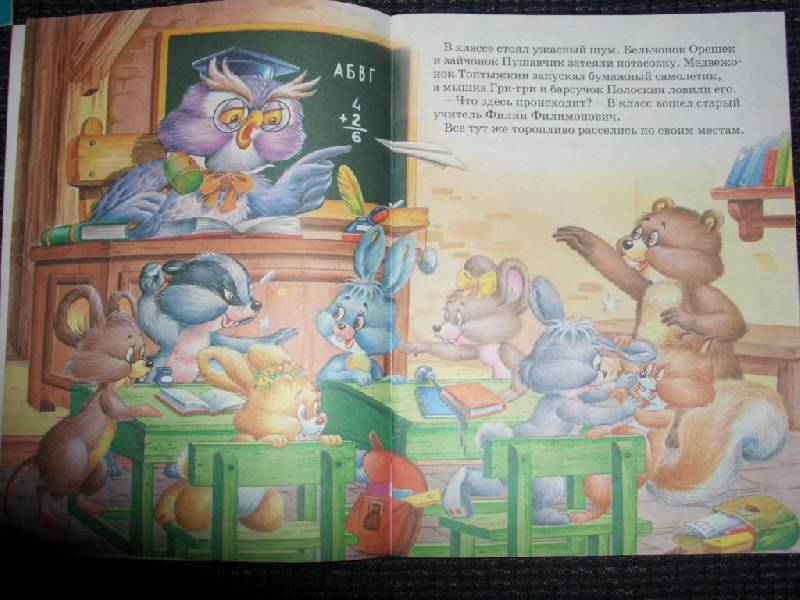Иллюстрация 1 из 2 для Лесная школа   Лабиринт - книги. Источник: sher