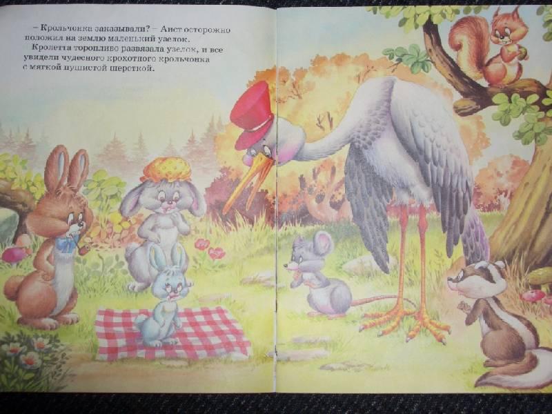 Иллюстрация 1 из 3 для С Днем рождения! | Лабиринт - книги. Источник: sher