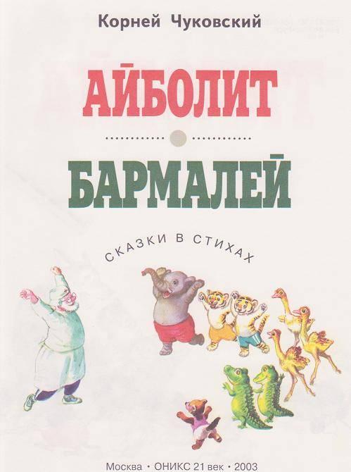 Иллюстрация 1 из 18 для Айболит: Сказки в стихах - Корней Чуковский | Лабиринт - книги. Источник: Ёжик
