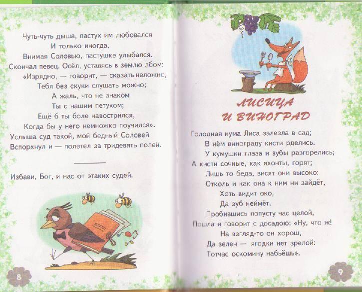 Иллюстрация 1 из 16 для Басни - Иван Крылов | Лабиринт - книги. Источник: Ёжик