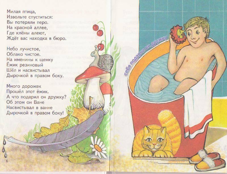 Иллюстрация 1 из 4 для Большой секрет для маленькой компании - Юнна Мориц   Лабиринт - книги. Источник: Ёжик