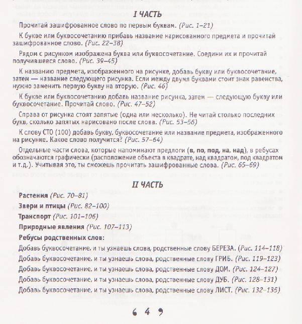 Иллюстрация 1 из 12 для Повышаем грамотность детей с помощью ребусов: Методическое пособие - Михаил Ланцов   Лабиринт - книги. Источник: Ёжик
