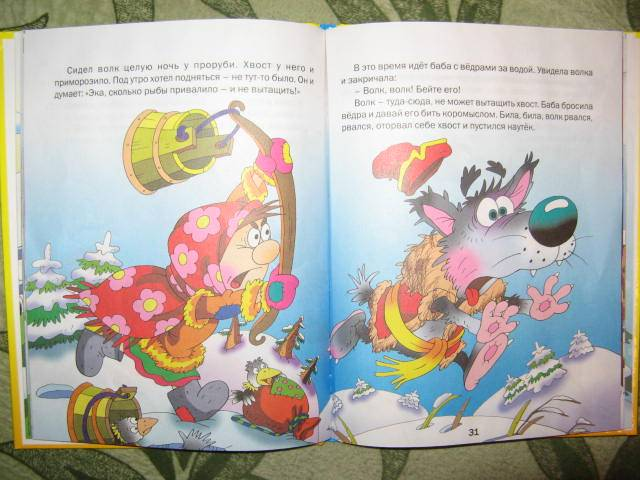 Иллюстрация 1 из 3 для Морозко | Лабиринт - книги. Источник: libe
