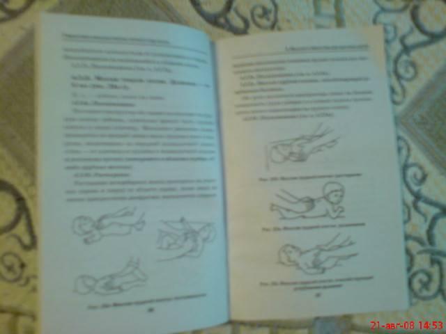 Иллюстрация 1 из 9 для Гимнастика и массаж ребенка первого года жизни: Учебное пособие - Попова, Харламов | Лабиринт - книги. Источник: Lisa82