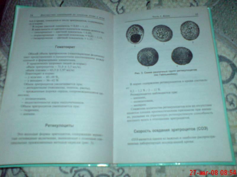 Иллюстрация 1 из 3 для Диагностика заболеваний по анализам крови и мочи - Татьяна Цынко   Лабиринт - книги. Источник: Lisa82