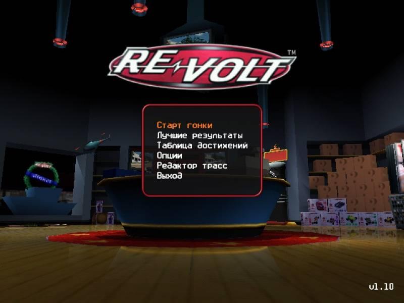 Иллюстрация 1 из 5 для Re Volt (CD) | Лабиринт - книги. Источник: МЕГ