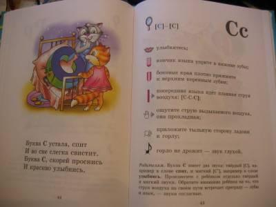 Иллюстрация 1 из 2 для Логопедическая азбука - Никифорова, Буйко | Лабиринт - книги. Источник: Домовушка