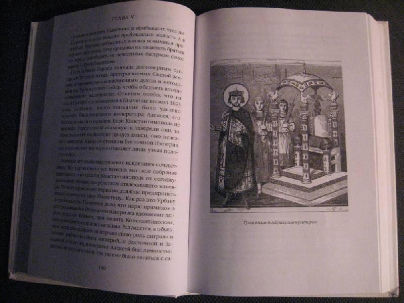 Иллюстрация 1 из 6 для История крестоносцев. Рассказы для юных - Этель Уилмот-Бакстон   Лабиринт - книги. Источник: Букмарь
