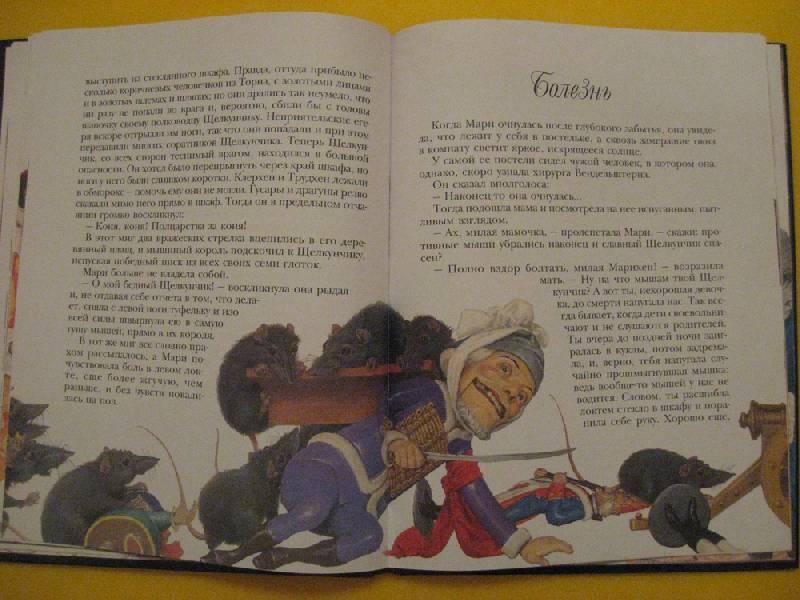 Иллюстрация 1 из 21 для Щелкунчик и мышиный король - Гофман Эрнст Теодор Амадей | Лабиринт - книги. Источник: Букмарь