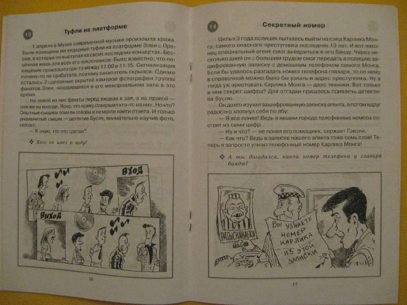 Иллюстрация 1 из 9 для Логические задачи для юного сыщика - Сергей Федин | Лабиринт - книги. Источник: Букмарь