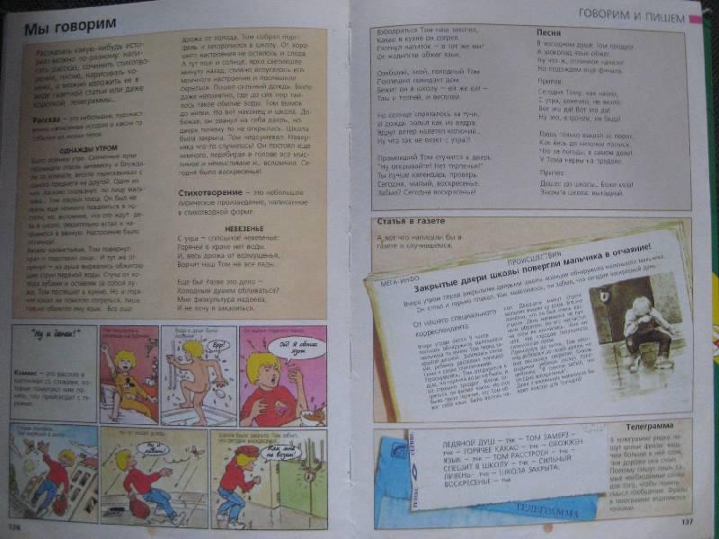 Иллюстрация 1 из 15 для Энциклопедия MEGA для детей от 6 до 9 лет - Марк Пеллоте | Лабиринт - книги. Источник: Букмарь