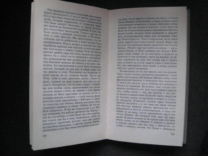 Иллюстрация 1 из 2 для Вайзер Давидек: Роман - Павел Хюлле   Лабиринт - книги. Источник: Букмарь