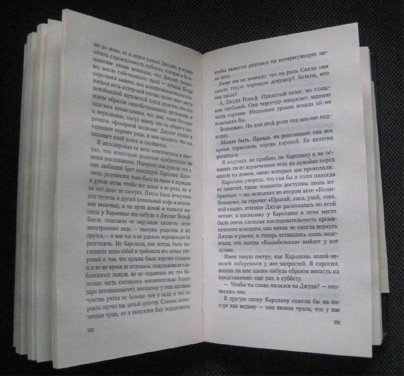 Иллюстрация 1 из 11 для Мантикора: Роман - Робертсон Дэвис | Лабиринт - книги. Источник: Букмарь